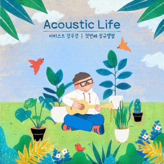 10일(금), 강우경 정규 앨범 1집 'Acoustic Life' 발매 | 인스티즈