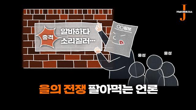 [저리톡] 팩트체크라는 이름의 편견..'을의 전쟁' 팔아먹는 언론[온스포츠 토토|돈다발? 토토]