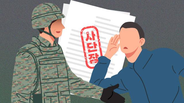 [판결남] 국방부 땅 판 봉이선달..'사단장 도장'은 어디서?[썸 토토|터틀 토토]