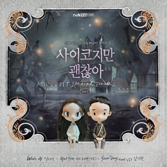 11일(토), 드라마 '사이코지만 괜찮아' OST 스페셜 앨범 발매 | 인스티즈