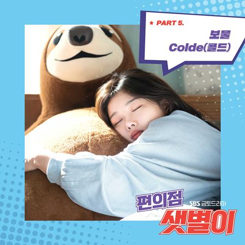 11일(토), Colde(콜드) 드라마 '편의점 샛별이' OST '보물' 발매 | 인스티즈