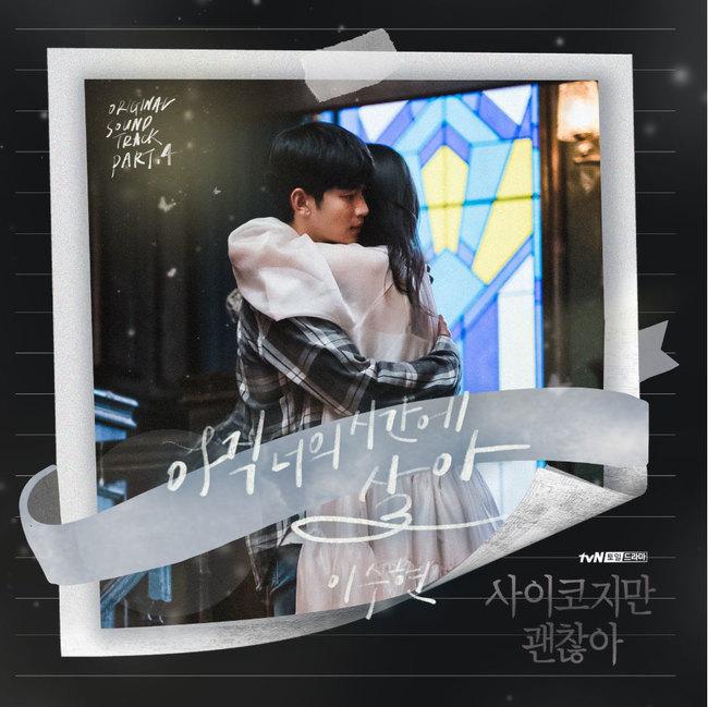 12일(일), 악뮤 이수현 드라마 '사이코지만 괜찮아' OST '아직 너의 시간에 살아' 발매   인스티즈
