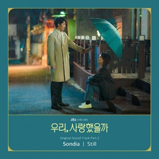 15일(수), 손디아(Sondia) 드라마 '우리, 사랑했을까' OST 'Still' 발매   인스티즈