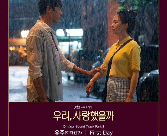 22일(수), 여자친구 유주 드라마 '우리, 사랑했을까' OST 'First day' 발매 | 인스티즈