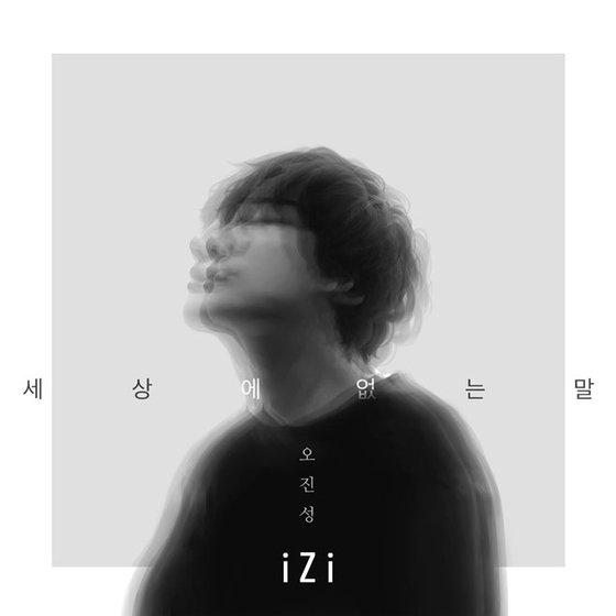 23일(목), 이지(izi) 오진성 새 앨범 '세상에 없는 말' 발매   인스티즈