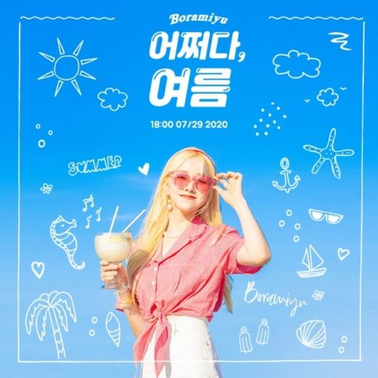 29일(수), 보라미유 싱글 앨범 '어쩌다, 여름' 발매 | 인스티즈