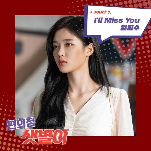 25일(토), 임지수 드라마 '편의점 샛별이' OST 'I'll Miss You' 발매 | 인스티즈