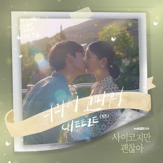 26일(일), CHEEZE(치즈) 드라마 '사이코지만 괜찮아' OST '너라서 고마워' 발매 | 인스티즈