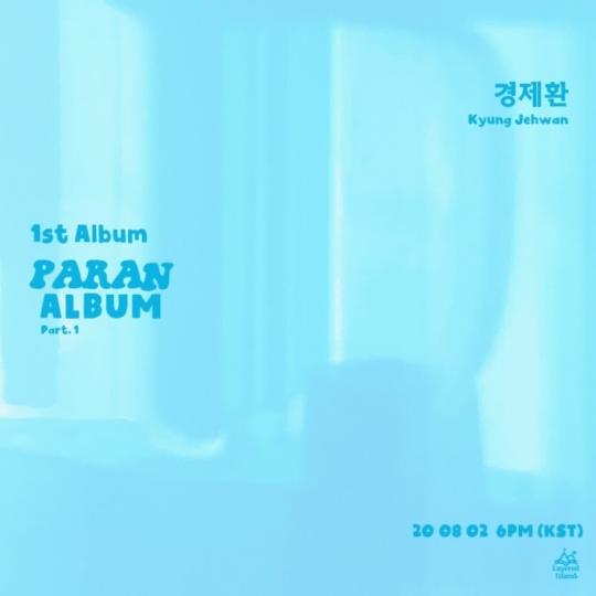 2일(일), 경제환 정규 앨범 1집 '파란앨범 part1.' 발매 | 인스티즈
