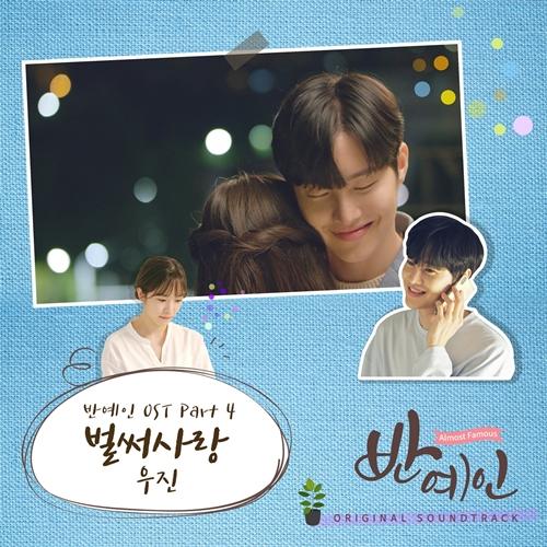 30일(목), 우진 웹드라마 '반예인' OST '벌써사랑' 발매   인스티즈