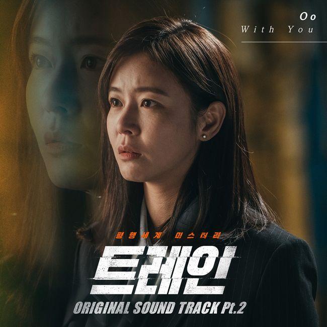 1일(토), Oo(오오) 드라마 '트레인' OST 'With You' 발매 | 인스티즈