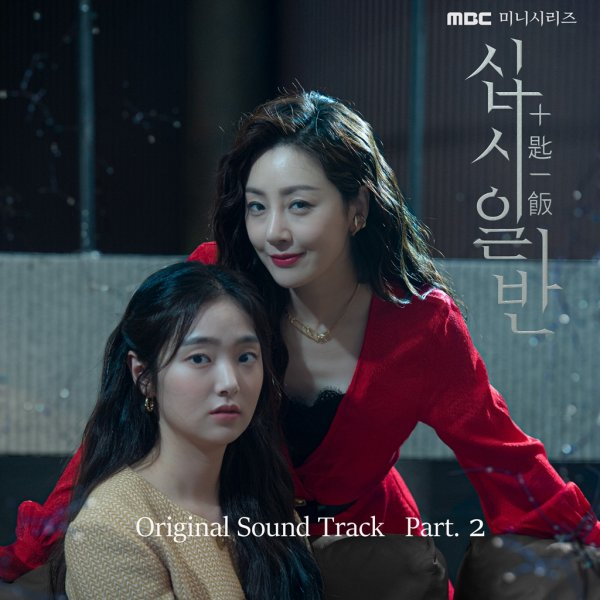 30일(목), 혜림 드라마 '십시일반' OST 'It's Gone' 발매 | 인스티즈