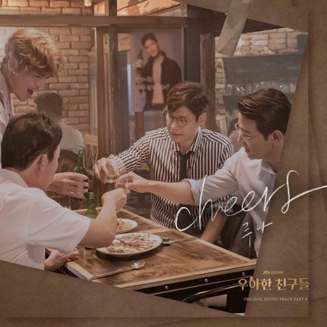 31일(금), 루나 드라마 '우아한 친구들' OST 'Cheers' 발매   인스티즈