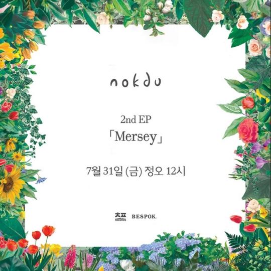 31일(금), 녹두 미니 앨범 2집 'Mersey' 발매 | 인스티즈