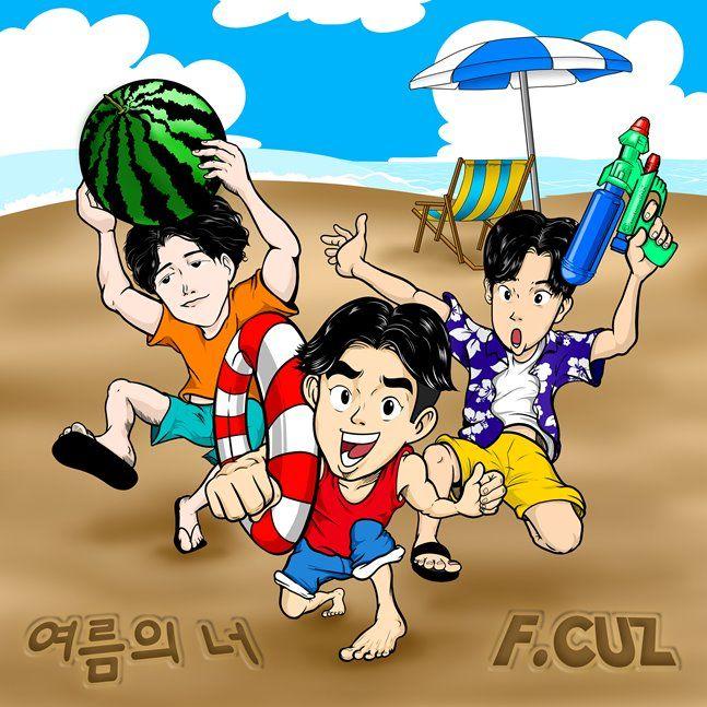 4일(화), 포커즈(F.CUZ) 새 앨범 '여름의 너' 발매 | 인스티즈