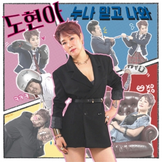 3일(월), 도현아 싱글 앨범 '누나 믿고 나와' 발매 | 인스티즈