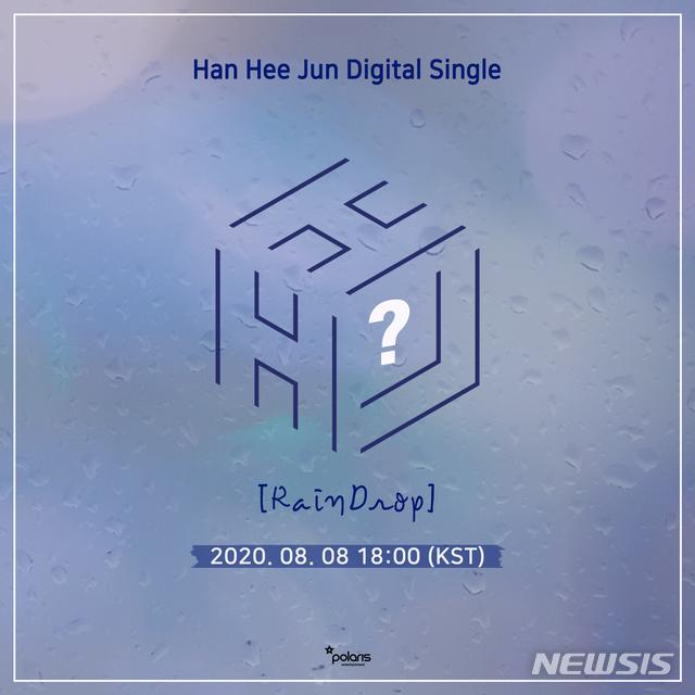 8일(토), 한희준 디지털 싱글 'RainDrop' 발매   인스티즈