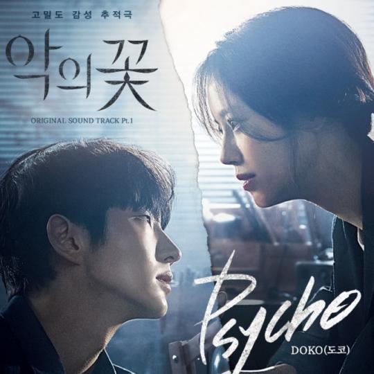 6일(목), 도코(DOKO) 드라마 '악의 꽃' OST 'Psycho' 발매 | 인스티즈