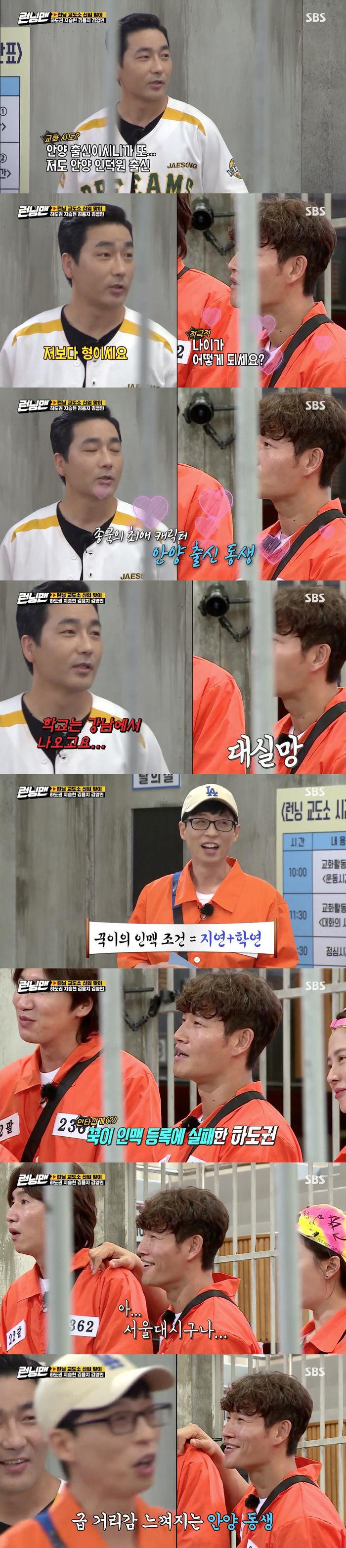 Running Man Kim Jong Kook Seoul University Anyang Station Brother Ha Do Kwon Class Distance