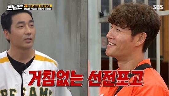 Running Man Ha Do Kwon Kim Jong Kook S Commitment To