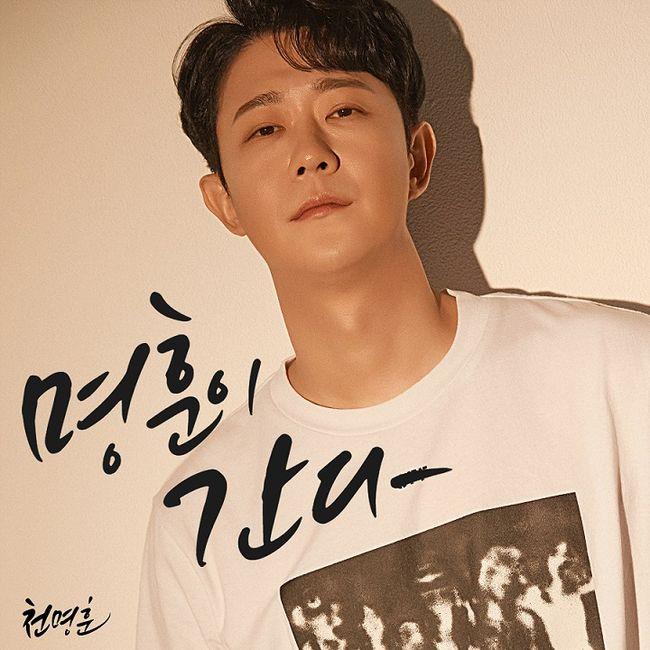 11일(화), 천명훈 디지털 싱글 '명훈이 간다' 발매 | 인스티즈
