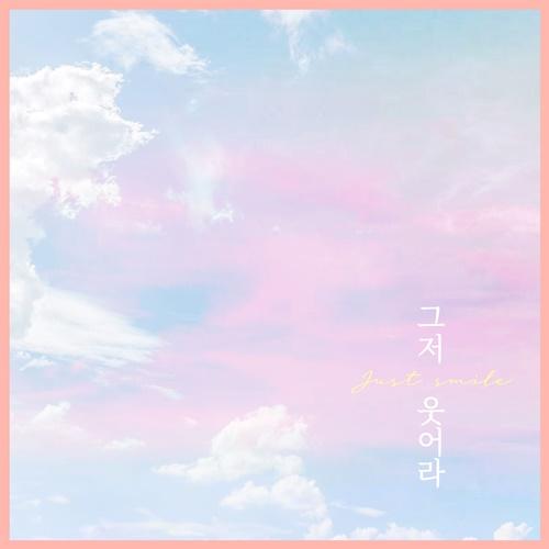 12일(수), 영기+하유비 콜라보레이션 앨범 '그저 웃어라' 발매   인스티즈