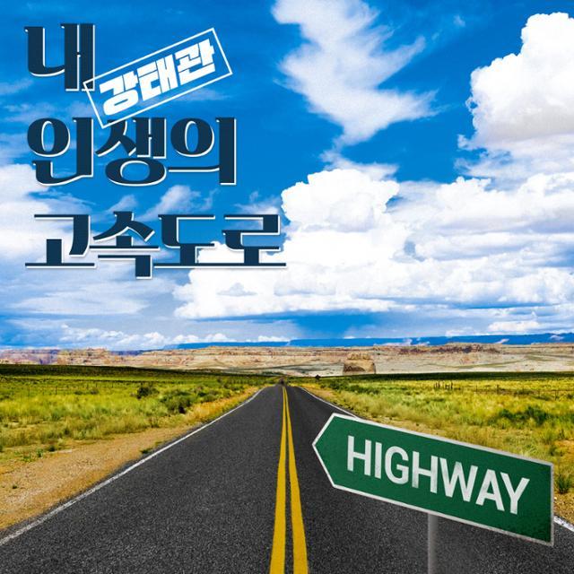 강태관, 오늘(13일) 데뷔 싱글 '내 인생의 고속도로' 발매..국민 트로트 예고[다이아 토토|MGM CLUB 토토]