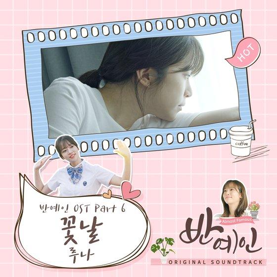 13일(목), 루나 웹드라마 '반예인' OST '꽃날' 발매   인스티즈
