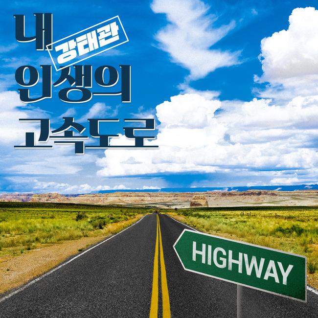 13일(목), 강태관 싱글 앨범 1집 '내 인생의 고속도로' 발매 | 인스티즈