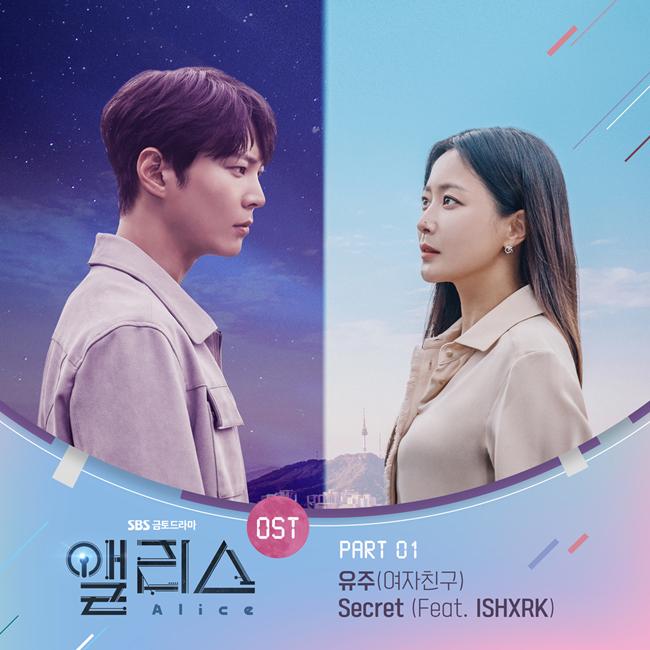 28일(금), 여자친구 유주 드라마 '앨리스' OST 'Secret (Feat. ISHXRK)' 발매 | 인스티즈