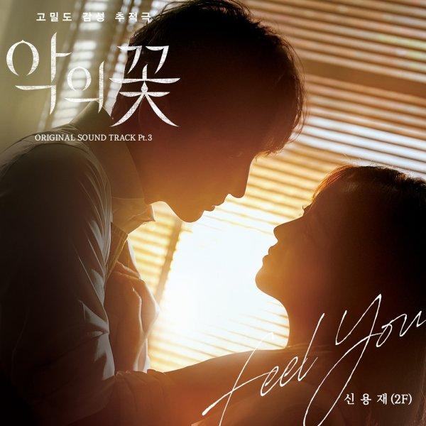 3일(목), 신용재(2F) '악의 꽃' OST 'Feel You' 발매 | 인스티즈
