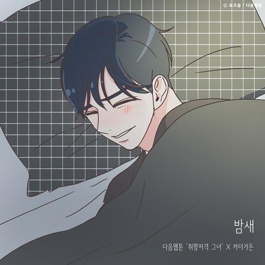 3일(목), 카더가든 웹툰 '취향저격 그녀' 콜라보레이션 음원 '밤새' 발매 | 인스티즈