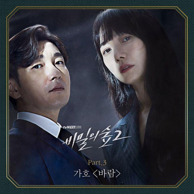 5일(토), 가호 '비밀의 숲2' OST '바람' 발매   인스티즈