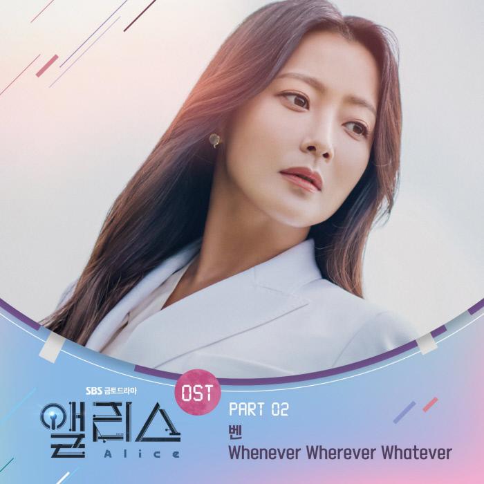 4일(금), 벤 드라마 '앨리스' OST 'Whenever Wherever Whatever' 발매 | 인스티즈