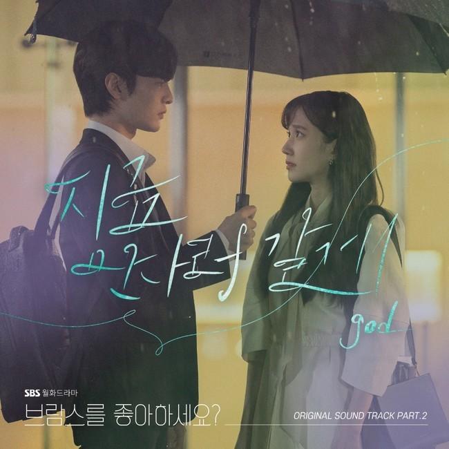 7일(월), god 드라마 '브람스를 좋아하세요?' OST '지금 만나러 갈게' 발매   인스티즈
