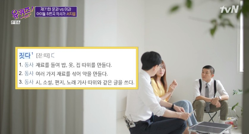 Lyricist Seo Ji Eum introduced behind-the-scenes hits such as Growl and Achu through Yu Quiz on the Block.TvN You Quiz on the Block! aired on September 9. The lyricist Seo Ji Eum appeared as a guest.Seo Ji Eum is an idol lyricist who has written exo growl and tatisser Twinkle Lovelyz Achu.Seo Ji Eum asked, Is it named after you? No.  This is the name I created myself.  I like build of korean verbs, so I wrote them.Seo Ji Eum enjoyed writing from an early age from the bone to the mun.  I loved music and i liked writing, so I went to a practical music school.  As soon as I learned a little bit and saw the lyrics, I thought, This is where Im going to be good.  Luckily, the choice was not wrong.Yoo jae-seok said that he is a fan of Lovelyz Achu, and that he wanted to know how to write the lyrics every time he listened to the song, and Seo Ji Eum said, There is a demo guide, but its good to write a similar pronunciation.  Originally, it was Just You, not Achu.Regarding EXOs signature song, Growl, the chorus came to mind first.  Based on that, i finished the rest of the lyrics.Then whats the best lyrics picked by Seo Ji Eum.  Seo Ji Eum, referring to Oh My Girls WINDY DAY, said, What i imagined when I wrote this song was a hilly, alpine landscape on sunny days.  I assume the pinwheel with my heart, and when I think of that person, the pinwheel turns.Red Velvets LP is also one of the songs that i love, and it means putting the LP in the human mind and reading the persons heart with my fingertips and toes.Seo Ji Eum continued, Whats the longest-running song? F.Xs Electric Shock.  There were two four-line poems, and i had the most trouble.