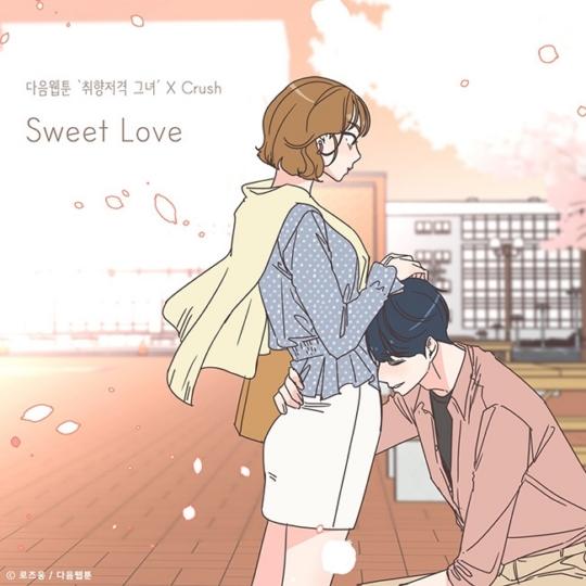 10일(목), 크러쉬(Crush) 웹툰 '취향저격 그녀' 콜라보레이션 음원 'Sweet Love(스위트 러브)' 발매 | 인스티즈