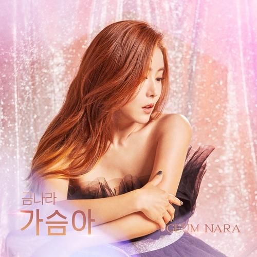 10일(목), 금나라 트로트 앨범 '가슴아' 발매 | 인스티즈