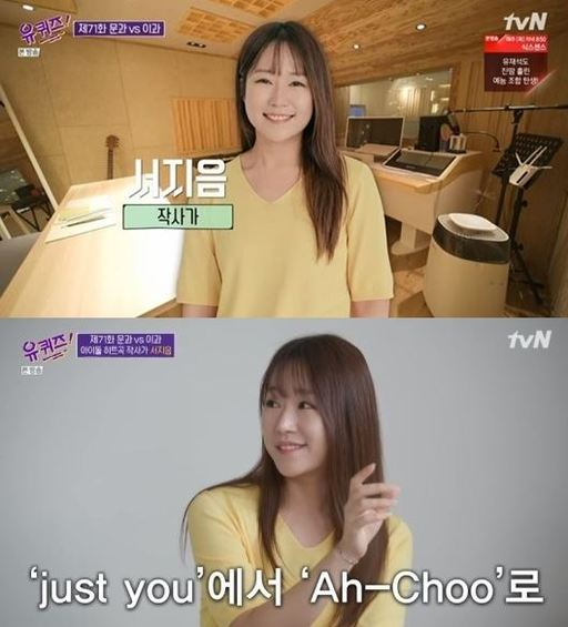 The lyricist Seo Ji Eum appeared on the TVN entertainment program You Quiz on the Block, which aired on the afternoon of September 9.Yoo Jae-seok, an MC broadcaster, said, I use words that are not readily available in the lyrics, and asked, What do you think of Lovelyzs Achu and EXO growl?Seo Ji Eum replied, I have an English (singing) guide, but the pronunciation should be similar, he replied, it was originally just you but i changed it to ah-choo.Regarding EXOs growl, he said, Theres a growl in the chorus, and the idiom came to mind first, he said, and i wrote the rest based on that.Seo Ji Eum cited Windy Day and Red Velvets LP as the best-written songs for the lyrics.He was amazed when he explained that Red Velvets LP likened the LP to a persons heart, and read the grain of that persons heart with his fingertips and toes.In 2012, Seo Ji Eum entered the lyrics line through Ha Dong-kyuns One Side of the Chest.Since then, he has written hits by dozens of artists representing South Korea, including EXO, Lovelyz, Red Velvet, Oh My Girl, Girls Generation, and The Touhou New Year.