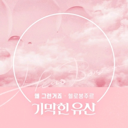 13일(일), 헬로봉주르 드라마 '기막힌 유산' OST '왜 그런거죠 우리' 발매 | 인스티즈