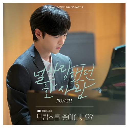 14일(월), 펀치 드라마 '브람스를 좋아하세요?' OST '널 사랑했던 한 사람' 발매 | 인스티즈