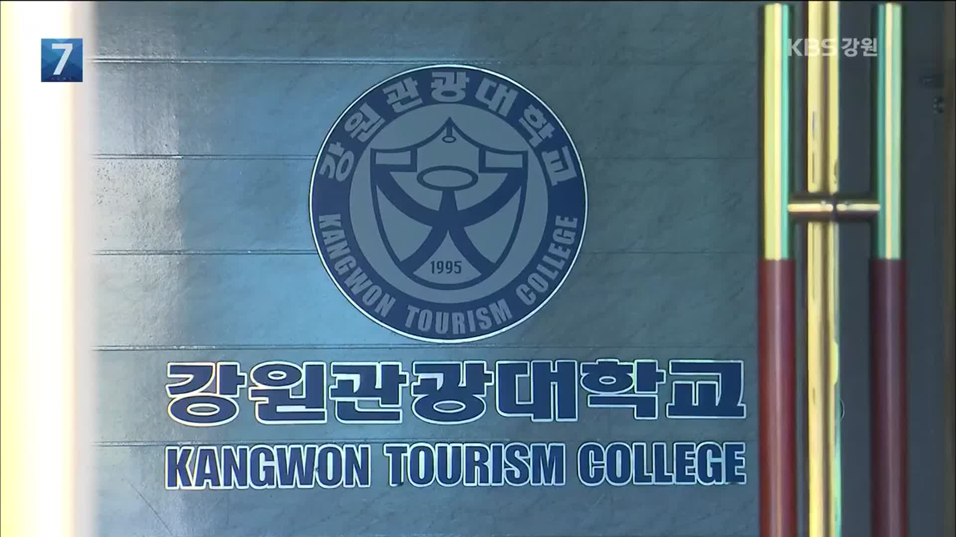 [여기는 강릉] 검찰, '학생 충원율 조작' 강원관광대 압수수색[솥뚜껑 토토|케이원 토토]