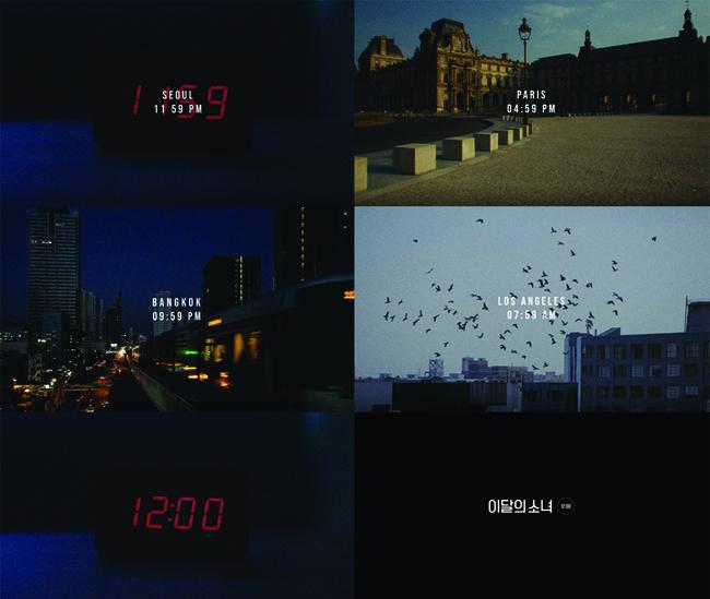 19일(월), 이달의 소녀(LOONA) 미니 앨범 '미드나잇(12:00) (타이틀 곡: Why Not?)' 발매 | 인스티즈