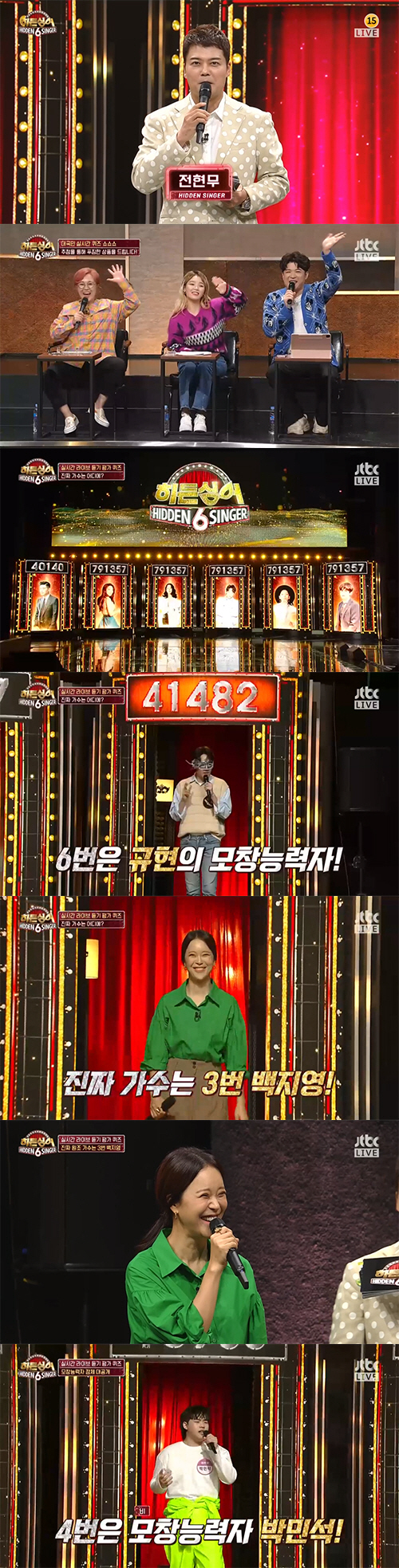 '히든싱어6' 생방송 퀴즈쇼, 김종국→장범준·이소라까지 하반기 라인업 공개[종합][오빠 토토|레시피 토토]