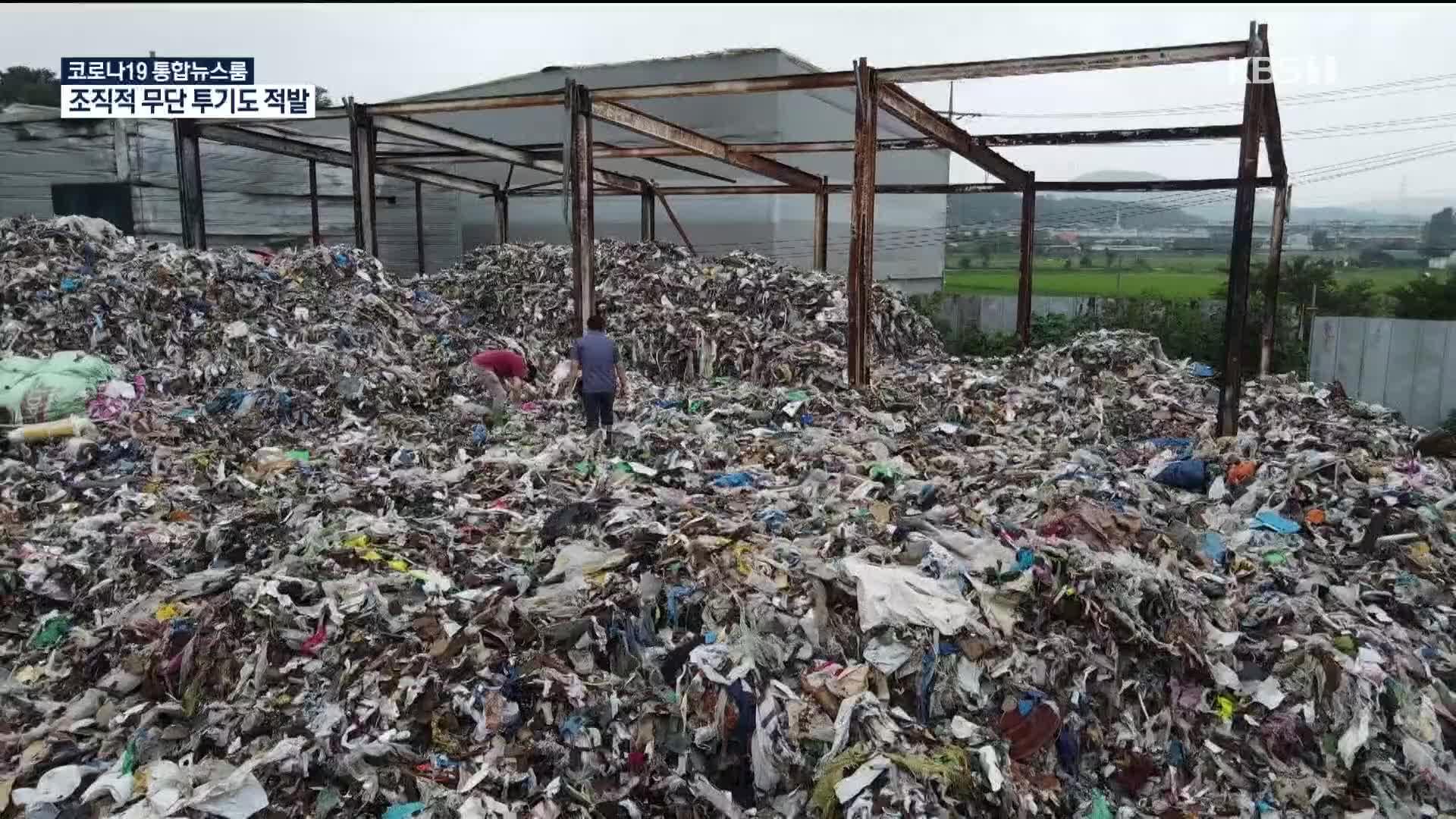 쓰레기 무단투기, 브로커까지 등장..환경부, 일제 조사[멀티스포츠 토토|방어진 토토]