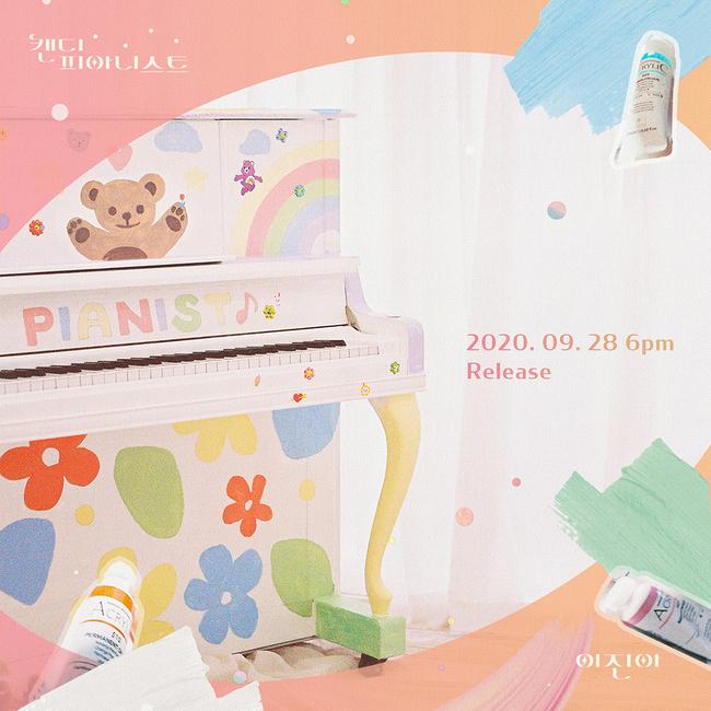 28일(월), 이진아 미니 앨범 '캔디 피아니스트' 발매 | 인스티즈