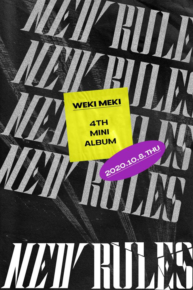 8일(목), 위키미키(Weki Meki) 미니 앨범 4집 'NEW RULES' 발매 | 인스티즈