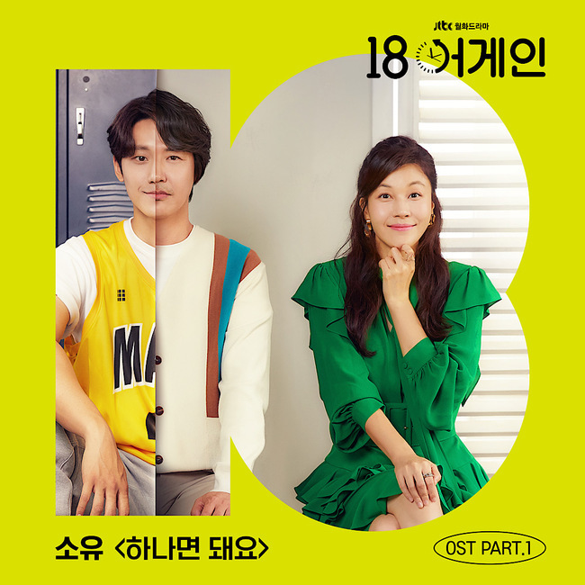 22일(화), 소유 드라마 '18 어게인' OST '하나면 돼요' 발매 | 인스티즈