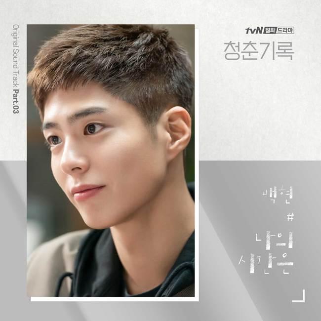 22일(화), 백현 드라마 '청춘기록' OST '나의 시간은' 발매 | 인스티즈