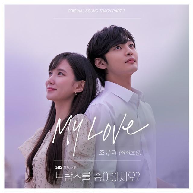 22일(화), 아이즈원 조유리 드라마 '브람스를 좋아하세요?' OST 'My Love(마이 러브)' 발매 | 인스티즈